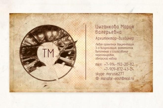 Макет визиткиВизитки<br>Разработаем макет с учетом ваших пожеланий и требований, работаем оперативно, открыты для диалога и работы почти круглосуточно :)<br>