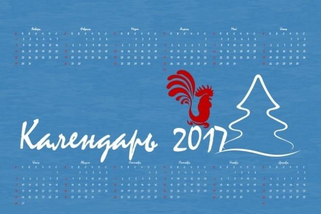 Календарь на будущий  2017 год 1 - kwork.ru