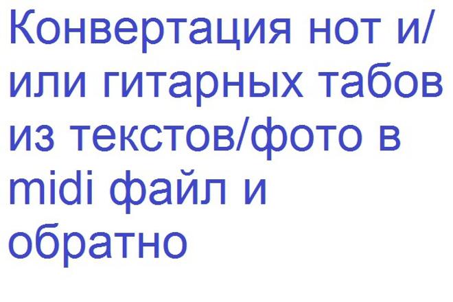 Переведу ноты, табы в midi-файл и обратно 1 - kwork.ru