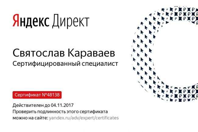 Буду вести рекламную кампанию в Яндекс Директе 3 дняКонтекстная реклама<br>Займусь ведением и оптимизацией рекламной кампании объемом до 1000 объявлений в течение одной недели в рекламной сети Яндекс Директ. В процессе ведения проведу: 1. Кросс-минусацию; 2. удалю дубли объявлений; 3. Добавлю новые минус-слова; 4. Добавлю новые ключевые слова (до 100 объявлений); 5. Улучшу качество объявлений путем добавления всех функций - быстрые ссылки, дополнения, адрес (до 100 объявлений); 6. Удалю неэффективные объявления; 7. Предоставлю отчет объемом до 5 страниц со статистикой рекламной кампании и рекомендациями. Добавление минус слов, добавление новых ключевых слов и объявлений, настройка объявлений.<br>