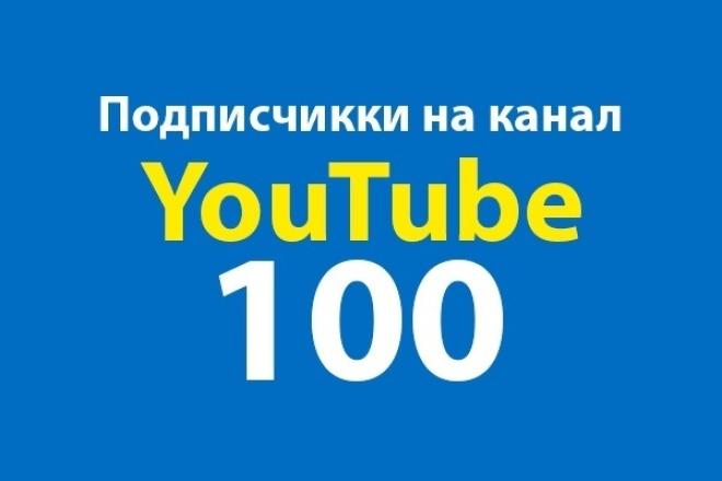 100 подписчиков на YouTube 1 - kwork.ru