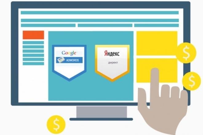 настрою кампанию в Яндекс Директ и Google Adwords 1 - kwork.ru
