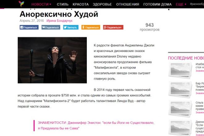 Создаю статьи достойного качества! 1 - kwork.ru