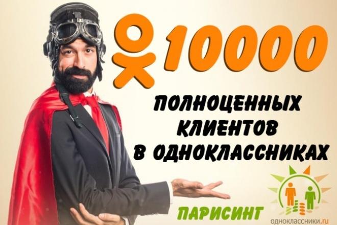 Парсинг людей из групп конкурентов в Одноклассниках по критериям страна, пол 1 - kwork.ru