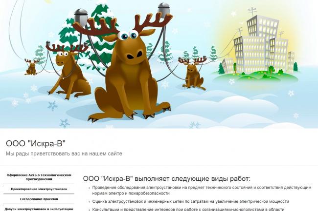 Сделаю вёрстку 1 - kwork.ru