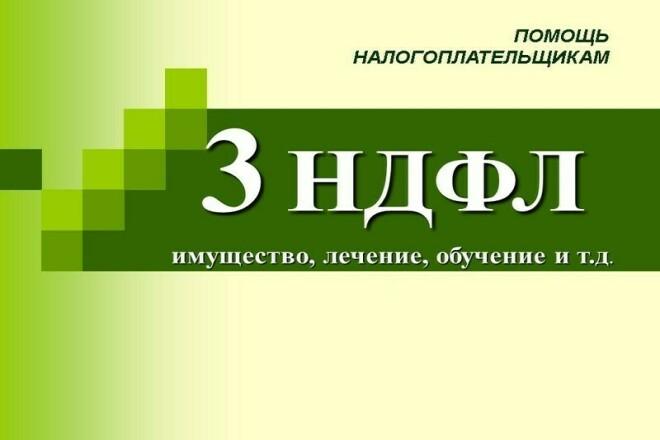 Заполню налоговую декларацию 3 ндфл 1 - kwork.ru