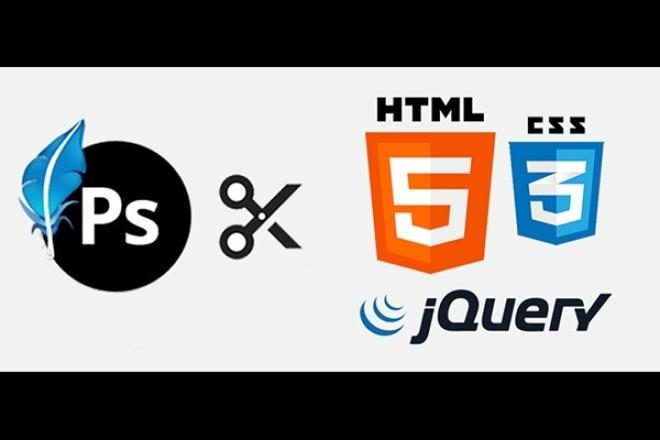 Html верстка из PSDВерстка и фронтэнд<br>В рамках 1 кворка - верстка одной простой страницы (шапка, обычное меню, контент, футер) из вашего макета PSD без наворотов. Интерактивность (Слайдер, выпадающее меню и т.д.) и адаптивность - отдельными опциями. Гарантии: Качественная верстка (pixel perfect) Вашего PSD макета (html5, CSS3). Кроссбраузерность. Выполнение в срок. Качественная работа. Всегда на связи. Дополнительные опции: Адаптивность. Интерактивность (JavaScript, JQuery).<br>