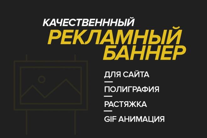 Дизайн+макет баннераБаннеры и иконки<br>Все виды баннеров: - для сайтов - для соц.сетей - gif анимация - полиграфия, растяжки Учту все ваши пожелания. Срок выполнения - 1-2 дня.<br>