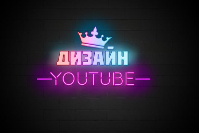 Дизайн канала YouTube 1 - kwork.ru