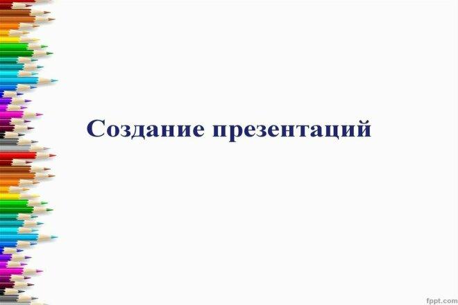 Презентация 21 - kwork.ru