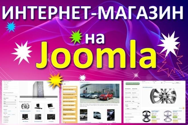 Интернет-магазин на Joomla 1 - kwork.ru