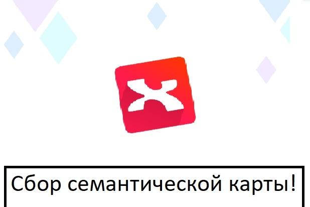 Соберу карту ключевых слов в Xmind 1 - kwork.ru