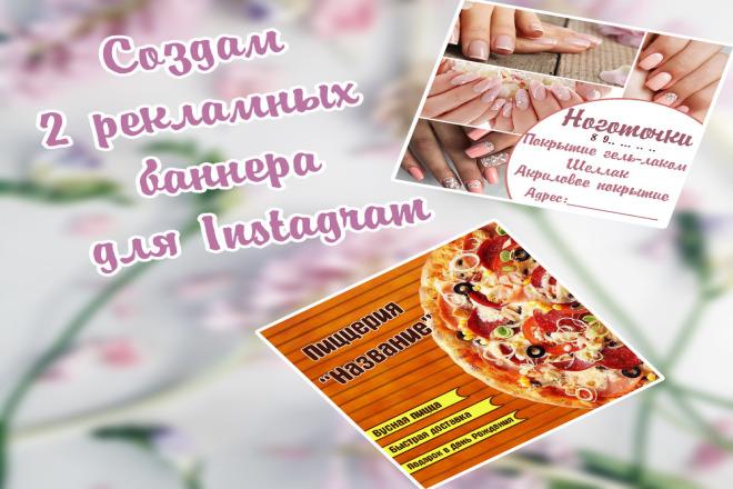 Создам рекламный баннер для Instagram 1 - kwork.ru