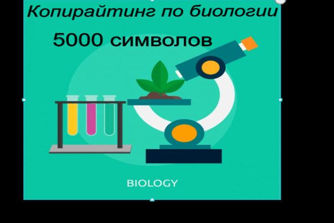 Грамотные и интересные биологические тексты 5000 символов 1 - kwork.ru