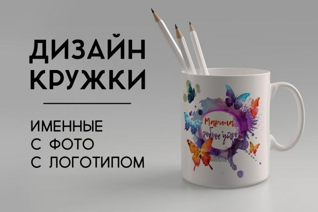 Дизайн кружкиГрафический дизайн<br>Для любителей пить кофе из красивых кружек и делать красивые и необычные подарки - разработаю дизайн кружки с фотографией, именем, логотипом, любым текстом.<br>