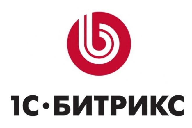 Доработаю сайт на 1С-Битрикс 1 - kwork.ru