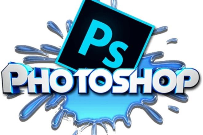 Научу вас работать в фотошопе за 10 минут 1 - kwork.ru