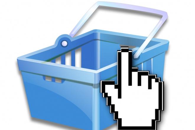 Добавлю товар на ваш сайтНаполнение контентом<br>Добавлю в интернет-магазин 120 позиций товара: 1. Название 2. Артикул 3. Цена 4. Описание 5. Изображения в хорошем качестве до 4шт. (при необходимости найду в интернете) Постараюсь максимально быстро выполнить заказ.<br>