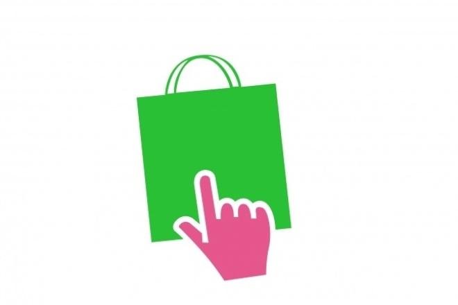помогу установить и настроить Интернет-магазин 1 - kwork.ru