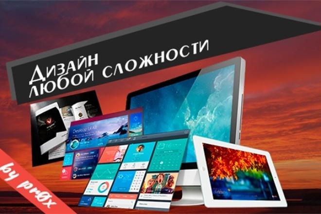 Дизайн сайта, лендинга 1 - kwork.ru