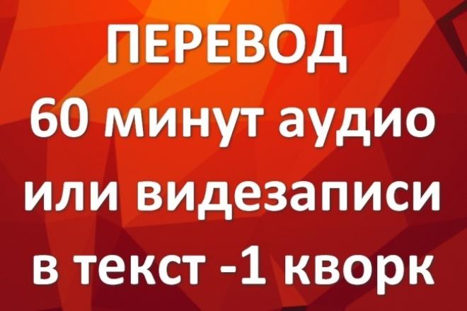 Транскрибация, перевод из аудио или видеозаписи  в текст 1 - kwork.ru