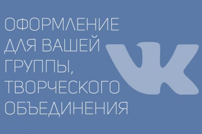 Создам оформление для Вашего сообщества ВКонтакте 1 - kwork.ru
