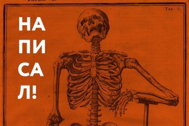 качественный копирайтинг или рерайтинг 1 - kwork.ru