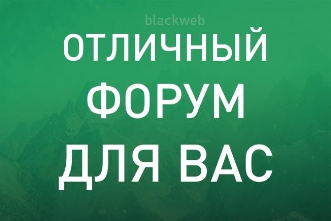 Отличный форум на любом движке 1 - kwork.ru