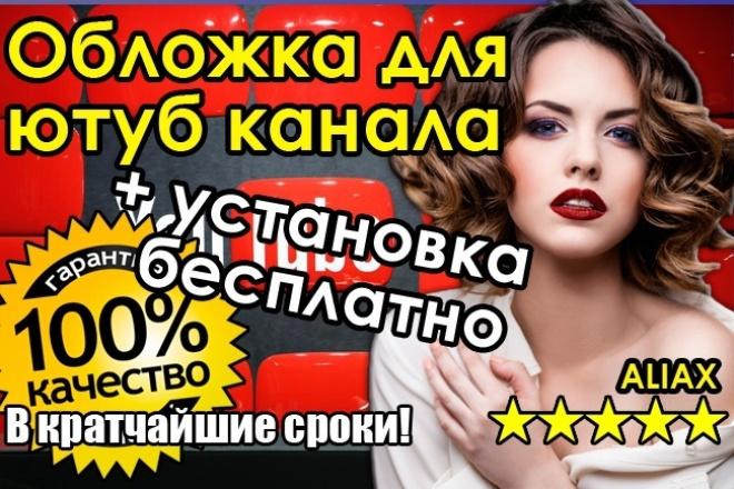Красивая обложка для Вашего YouTube канала 1 - kwork.ru