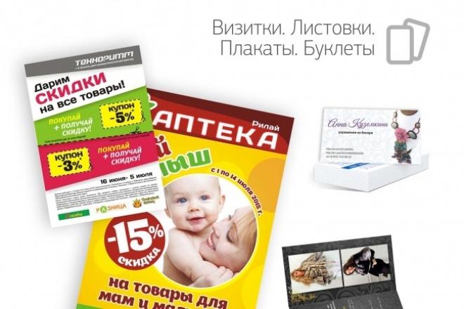 Создам макет листовки 1 - kwork.ru