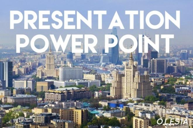 Создание презентации в Power PointПрезентации и инфографика<br>Создание презентаций любой сложности. Сложность и стиль презентации зависит от Ваших пожеланий и требований. Возможно добавление анимаций, музыки, видео, диаграмм и т.д. Срок выполнения оговаривается с каждым заказчиком отдельно. Возможны срочные заказы. В один кворк входит: до 10 слайдов презентации<br>