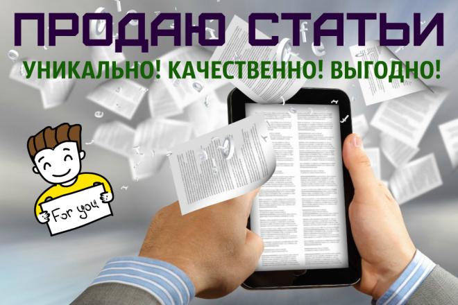 Продаю уникальные статьи 1 - kwork.ru