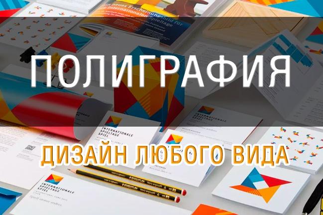 Сделаю макет на любой вид наружной рекламыГрафический дизайн<br>Создам уникальный макет любого вида наружной рекламы (макет борда, лайт-бокса, ролл-апа и тд). Вы получаете готовый к печати файл, с определенными размерами.<br>