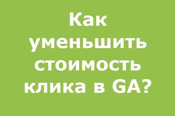 Как уменьшить стоимость клика в Google Adwords 1 - kwork.ru
