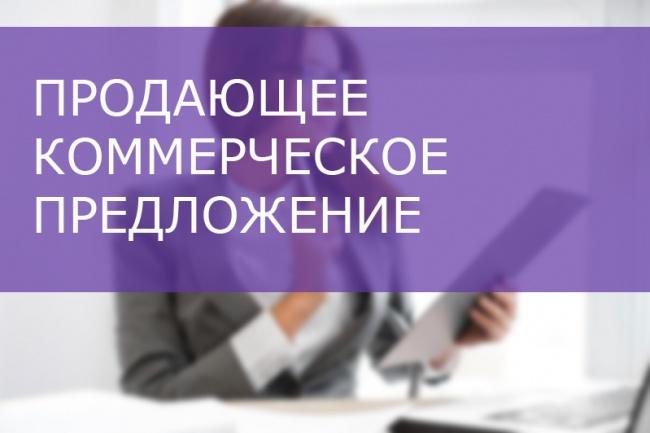 Продающее коммерческое предложение в формате .doc и .pdfПродающие и бизнес-тексты<br>В рамках данного кворка составим продающее коммерческое предложение в формате *.doc и *.pdf. Производим глубокий анализ сферы деятельности компании, подготавливаем анкету с вопросами исходя из специфики деятельности, выслушаем рекомендации, вносим корректировки по желанию заказчика.<br>