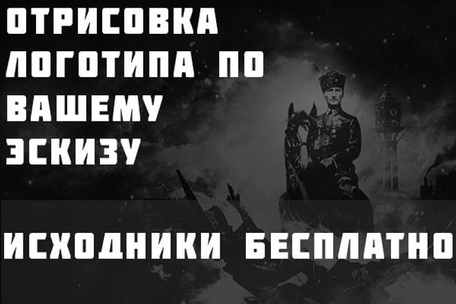 Отрисовка 2-вух логотипов по вашему эскизу 1 - kwork.ru
