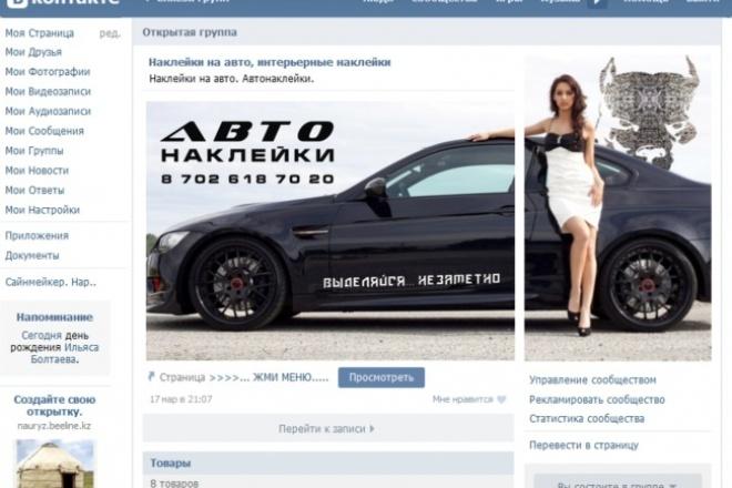 Дизайн группы в ВКДизайн групп в соцсетях<br>Эффективный дизайн группы Вконтакте Дизайн группы Вконтакте - это крайне значимый шаг в «войне» за признание той самой, необходимой для Вас, целевой публики. Ни для кого не секрет, что впечатление чаще формируется по средствам визуальной составляющей. Хотим заметить, что под данное убеждение вполне подпадает и социальная сеть Вконтакте. Маркетинг в социальной среде – это инновационная методика продвижения своих товаров, услуг, бренда. Которая позволяет добиться эффективного результата при минимальных вложениях. В сравнении с общеизвестными рекламными каналами (газеты, радио, широкоформатная печать) маркетинг в социальной среде привносит много уникальных возможностей. Начиная от создания сообщества, продолжая разработкой его оформления<br>