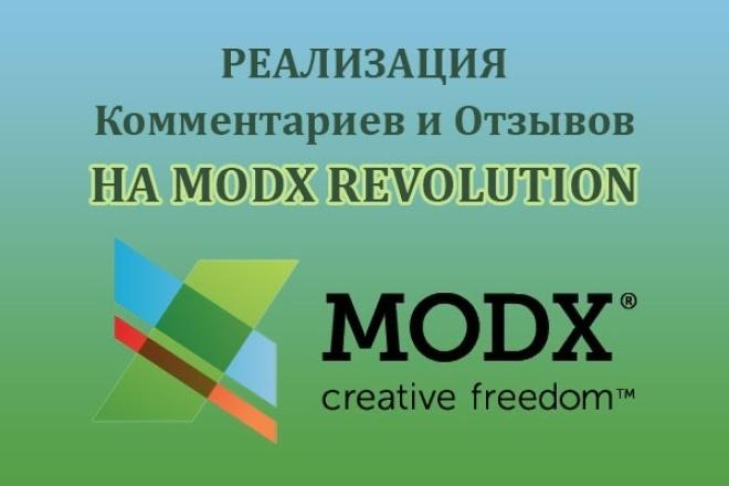 Комментарии на modx Revolution 1 - kwork.ru