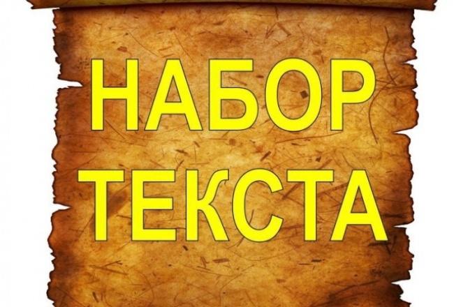 Напечатаю текст с любого носителя 1 - kwork.ru