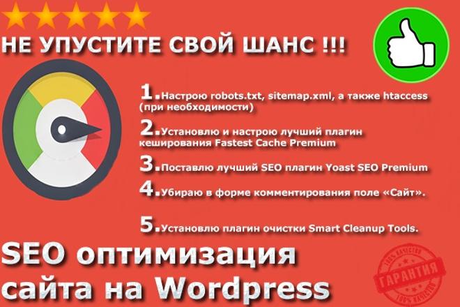 Оптимизирую ваш сайт на WordpressВнутренняя оптимизация<br>? Уважаемые друзья! ? ? ? ? ?Предлагаю вашему вниманию внутреннюю оптимизацию сайтов на WordPress:? ? ? ? ? Что делаю в рамках одного кворка ? ?Настрою на вашем сайте sitemap.xml(для поисковых систем), robots.txt, а также htaccess (при необходимости). Robots.txt и Sitemap.xml (xml карта сайта) + к индексированию сайта ?Установлю и настрою лучший плагин кеширования Fastest Cache Premium ?Поставлю лучший SEO плагин Yoast SEO Premium. ?Убираю в форме комментирования поле «Сайт». ?Установлю и настрою плагин очистки Smart Cleanup Tоols ? ? ? ? ? Бонус -плагины которые вы получите, при заказе данного кворка ? ? ? ? ? ? ADS PRO ? Banner Manager ? Кастом адверт блокс ? Смотрите мои другие кворки по адресу - http://kwork.ru/user/davit9696<br>