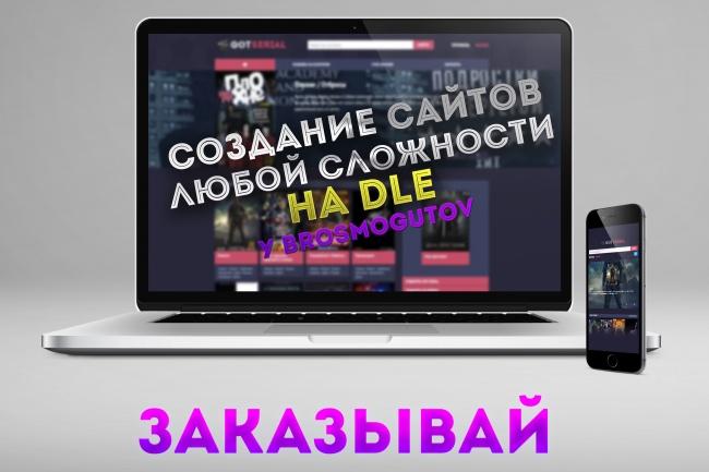 Создание сайта на DLE 1 - kwork.ru