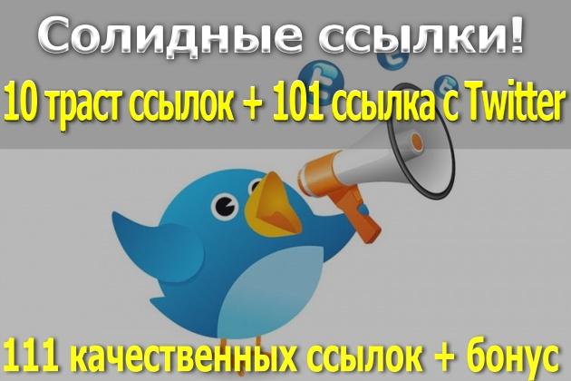 10 трастовых ссылок + 101 ссылка с Twitter 1 - kwork.ru