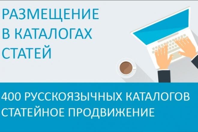 Размещу в каталогах статей 1 - kwork.ru