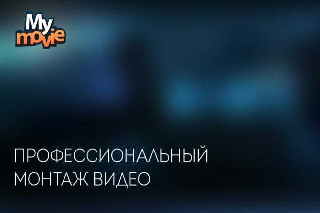 Профессиональный монтаж видео 1 - kwork.ru