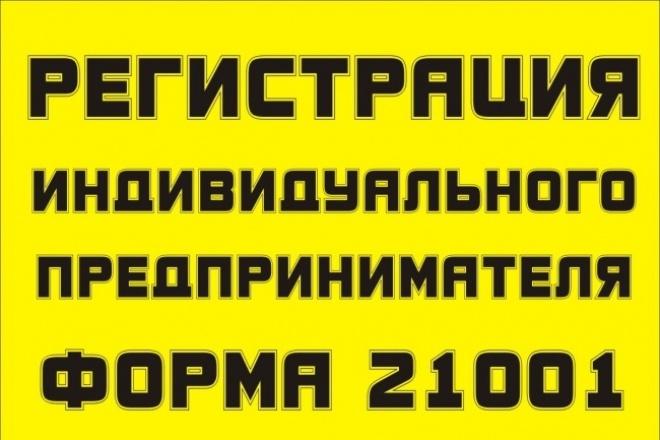 Подготовка документов для регистрации  ИП 1 - kwork.ru