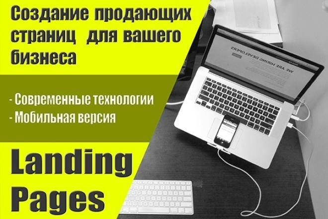 Делаю современные  Landing page 1 - kwork.ru