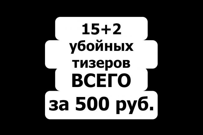 Эксклюзивные Тизеры для Таргета Вконтакте. Гарантия Высокого CTRДизайн групп в соцсетях<br>Пользуетесь таргетированной рекламой во Вконтакте? Тогда присаживайтесь поудобнее – мне есть, что Вам предложить. *** Как Вы знаете, объявления в таргете могут привлекать либо текстом, либо картинкой. Текста туда влазит немного, поэтому роль изображения по истине велика . Привлекательная и релевантная картинка гарантирует высокий интерес целевой аудитории. А значит будет приносить больше денег. Если раньше Вам приходилось: - рыскать по Гуглу и Яндексу в поисках привлекательных изображений - заимствовать их у коллег по таргетированной рекламе - мучиться в Фотошопе или другом графическом редакторе Теперь Вам это просто не нужно! Я готов сделать для Вас 17 уникальных тизеров для таргетированной рекламы. Каждый из них будет соответствовать Вашей тематике, а значит точно пройдет сквозь сито модерации. Каждый из них будет привлекательным и гарантирует море кликов от потенциальных клиентов . *** • Ну что, готовы обойти всех конкурентов по продвижению во Вконтакте прямо сейчас? • Хотите заставить их глотать пыль в тщетных попытках догнать Вас? • Хотите, в конце концов, увеличить прибыль от своей рекламы? Тогда заказывайте кворк и получите первую порцию своих эксклюзивных тизеров!<br>