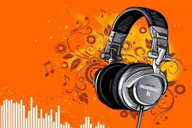 Отредактирую аудио файл по вашему желаниюРедактирование аудио<br>Примеры: - Обрежу ненужные места аудио файла, указанных вами интервалов - Зациклю определённые участки или всю песню - Увеличу уровень громкости звукового файла и многое другое.<br>