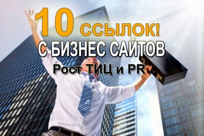10 ссылок с бизнес сайтов. Рост ТИЦ и PRСсылки<br>Размещу хорошие 10 ссылок с бизнес сайтов. Сайты с хорошим ТИЦ! Рост ТИЦ и PR для вашего сайта и высокие позиции в результатах поиска!<br>