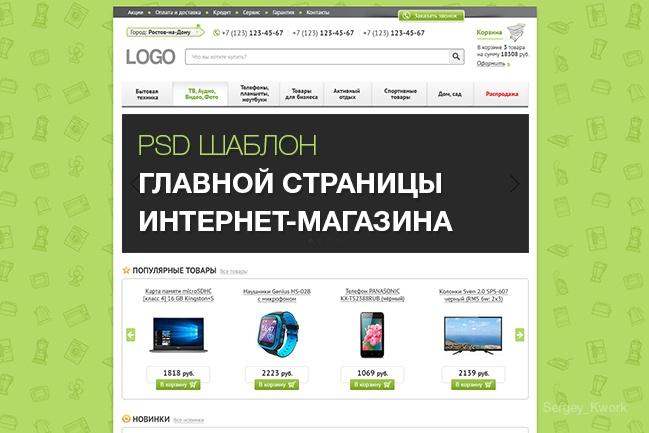 Psd-шаблон главной страницы  интернет-магазина 1 - kwork.ru
